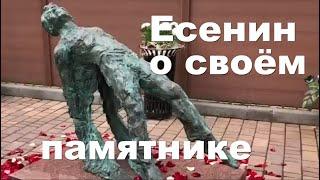 Новый памятник Сергею Есенину. Дед Архимед
