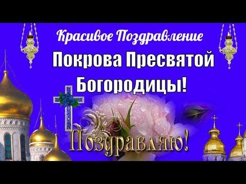 🌺Поздравление с Покровом Пресвятой Богородицы🌺пожелания на ПОКРОВ ДЕНЬ🌺