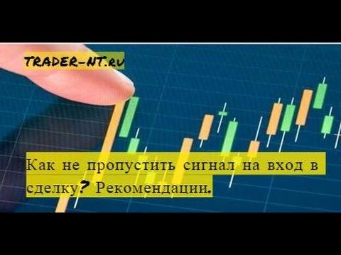 Как не пропустить сигнал на вход в сделку начинающий трейдер, биржевая торговля