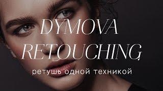 Ретушь портрета одной техникой  | One technique retouch | Dymova Retouching