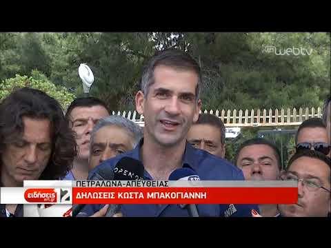 Κώστας Μπακογιάννης: «Τώρα είναι η σειρά των Αθηναίων να μιλήσουν» | 26/05/19 | ΕΡΤ