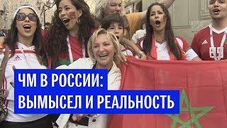 Правда и вымысел о ЧМ в России