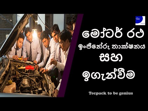 Automobile Courses and Institutes in Sri Lanka  Tecpack - YouTube