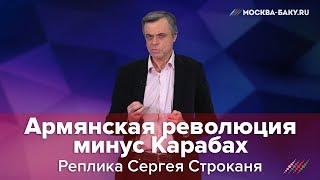 Реплика Сергея Строканя: Армянская революция минус Карабах