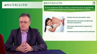 №4 Онлайн трансляция NUTRILITE «БАД в программах улучшения демографии» с Чудаковым С Ю