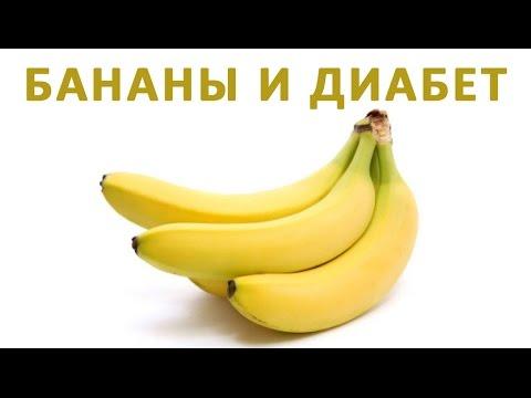 Польза и вред банана для больных сахарным диабетом