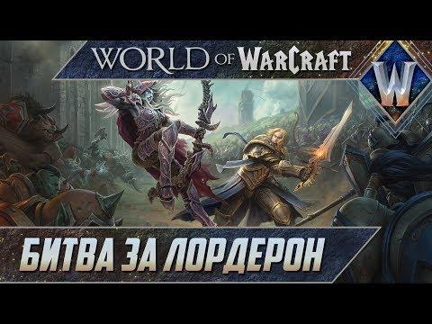 Битва за Лордерон - World of Warcraft Battle for Azeroth #3