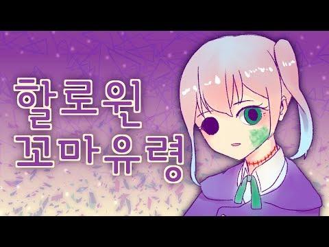 [UNI/유니] 할로윈 꼬마유령(Feat. SeeU/시유) [오리지널]