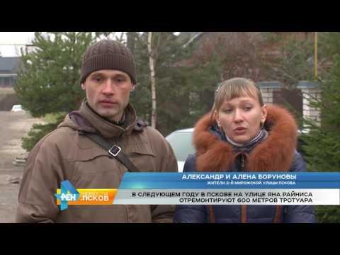 Новости Псков 23.11.2016 # Тротуары на Яна Райниса