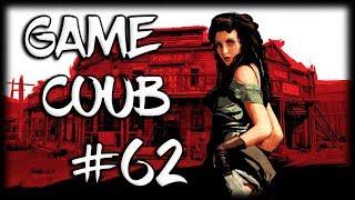 Game Coub #62 | Забайтил тебя на просмотры
