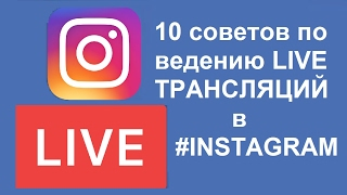 10 советов Как вести LIVE ТРАНСЛЯЦИИ в INSTAGRAM. КОНКУРС!