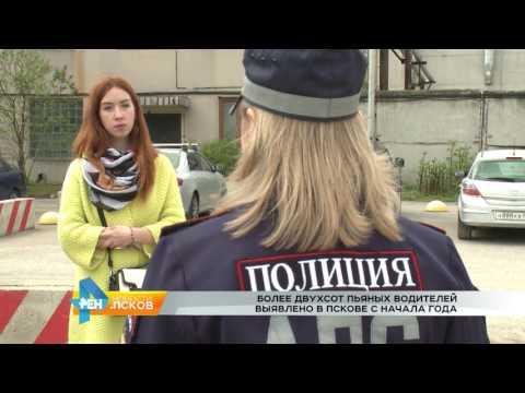 Новости Псков 31.05.2017 # 200 пьяных водителей выявлено в Пскове с начала года