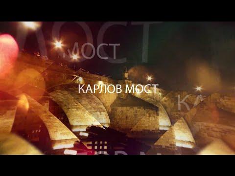 Интересная история Карлова моста (часть