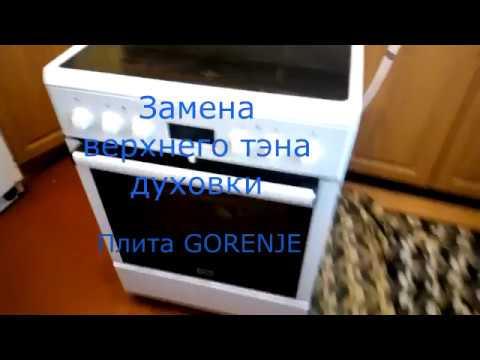 Замена верхнего ТЭНа духовки электроплиты Gorenje