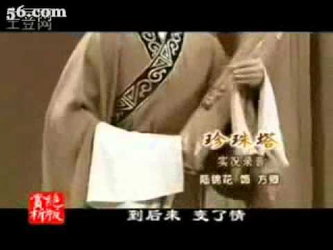Download 珍珠塔,唱道琴 HD Mp4 3GP Video and MP3