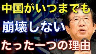 """【武田邦彦】中国が経済破綻しないたった一つの理由! 『世界で""""アレ""""をやっているのは2カ国だけ』"""