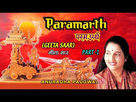 Parmarth Geeta Saar Part 1 By ANURADHA PAUDWAL I Full Audio Songs Juke Box I T-Series Bhakti Sagar
