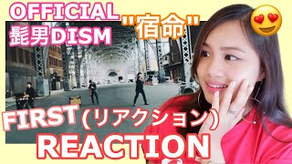 Official髭男dism   宿命 リアクション  MY FIRST REACTION 😍🎤