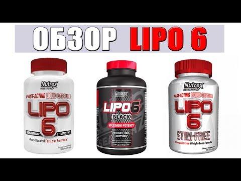 Lipo 6 Nutrex обзор линейки жиросжигателей какой же выбрать