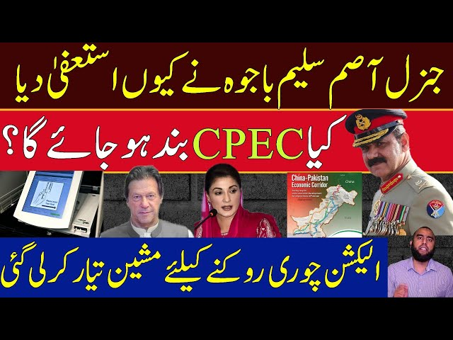 Why Asim Bajwa Resigned,  Is CPEC Stopped? How China Feels
