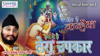 Hum Pe Hai Tera Upkar // Beautiful Bhajan of Shri krishna // Harmahennder Singh 'Romi'