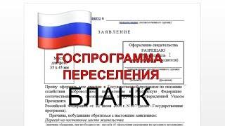 ГосПрограмма Переселенцев: Как Заполнить Бланк Заявления