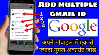 how to add multiple gmail/email account in android ll how add another/two gmail account in mobile