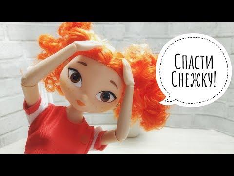 Ищем Снежку!Куклы сказочный патруль 4 серия. Мультик сказочный патруль