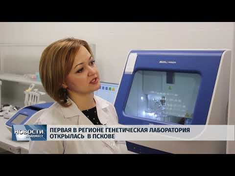 Новости Псков 17.02.2020 / Первая в регионе генетическая лаборатория открылась  в Пскове
