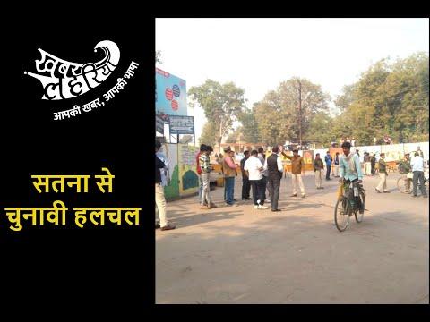 सतना से लाइव मध्य प्रदेश चुनाव परिणाम | Madhya Pradesh Election 2018