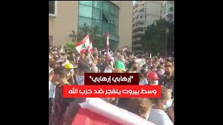 """""""إرهابي إرهابي"""".. وسط بيروت ينفجر ضد حزب الله"""