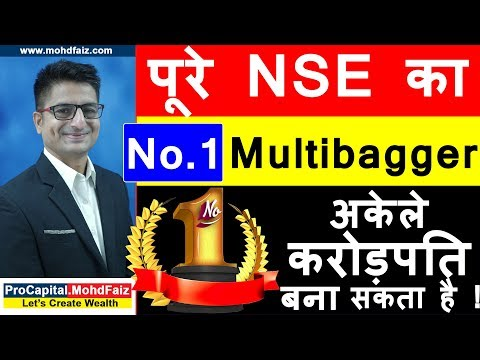 पूरे NSE का No.1 Multibagger | Long Term Investment In Stocks | Multibagger stocks 2019 india