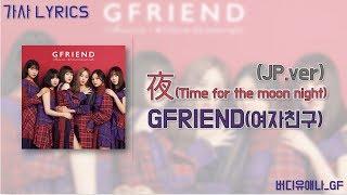 [JPN/KOR SUB] GFRIEND(여자친구) - 夜 (Time For The Moon Night Jp Ver.) (밤 일본어 가사)  [가사 Lyrics]