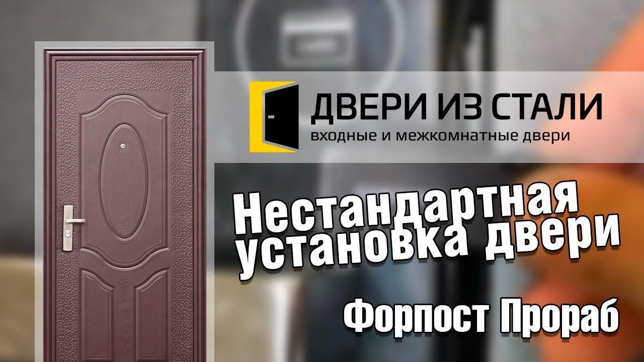 Нестандартная установка двери Форпост Прораб