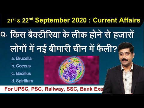 21 & 22 September करेंट अफेयर्स | Daily Current Affairs 2020 Hindi PDF details - Sarkari Job News