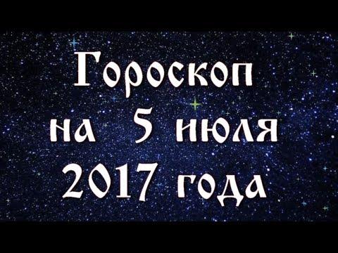 Гороскоп дракон козерог на 2017 год