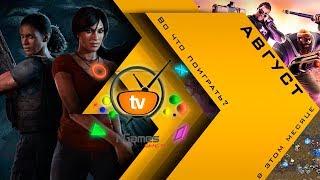 Во что поиграть в этом месяце на ПК, PS4, Xbox One — Август 2017