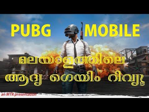 PUBG Mobile Game Malayalam Review (പബ്ജി മൊബൈല് റിവ്യൂ)