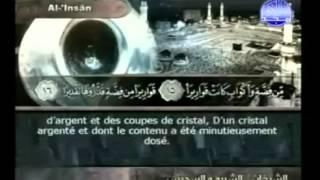 تحميل اغاني سورة الإنسان - 76 - كاملة با لكتابة الشيخ سعود الشريم Complete Holy Quran MP3