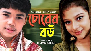 The Wife Of A Thief জুনিয়র চোরের বউ   Bangla Full Movie  2016 । Sanita । Shahin । Misha Mondal