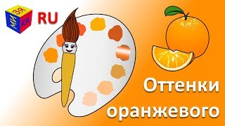 Учим цвета. Волшебная кисточка и оттенки оранжевого. Мультик про краски для детей (новая версия)