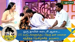 Uravai Thedi   A mother's final wish to meet son after 25 years    14/10/2016