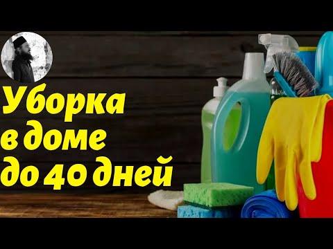 Можно ли до 40 дней убираться в доме. о.Максим Каскун.