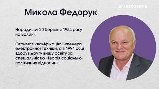 Виборчий округ. Микола Федорук