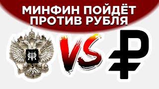 Минфин против рубля, налог на пенсионные накопления и акции Норникеля / Финансовые новости