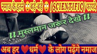 ll top Best Scientific benefits of namaz ll 🔥🔥🔥 अब हर धर्म के लोग पढ़ेंगे नमाज... Wïťh Guarranty