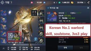 Korean No.1 2300K Warlord 3vs3 play & Skill, Soul stone,  Pet Info (KR) [Lineage2 revolution]