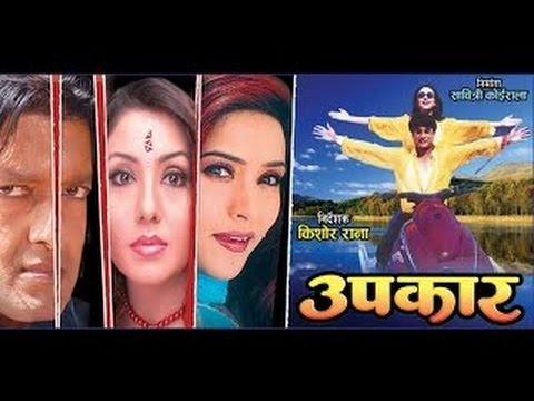 Upakar | Nepali Movie
