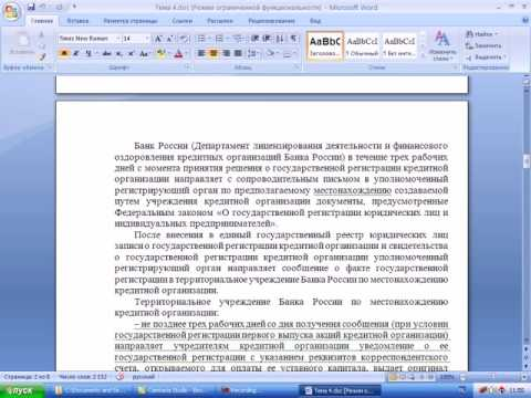 Государственная регистрация и лицензирование банковской деятельности, создаваемой путем учреждения к