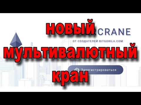 Новый криптовалютный кран Ethercrane